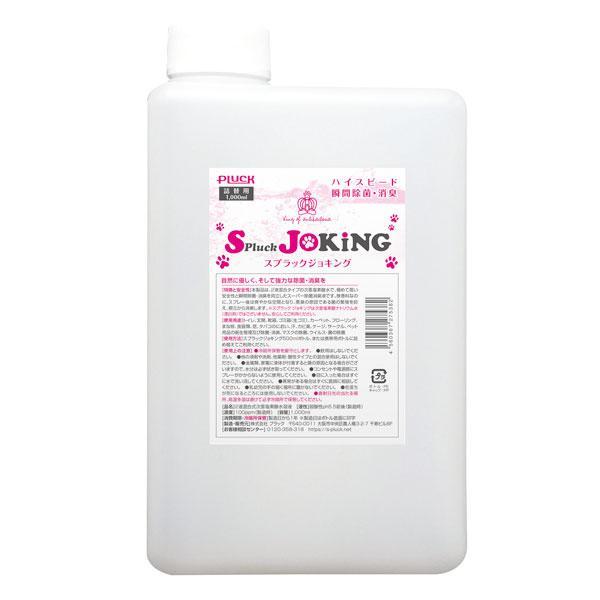 除菌の王様 ジョキング 1000ml(詰め替え用) 次亜塩素酸 JOKING