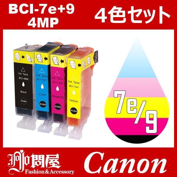 BCI-7e+9/4MP 4色セット 中身 ( BCI-9eBK BCI-7eC BCI-7eM BCI-7eY ) 互換インク キャノン互換インク キャノン Canon インク