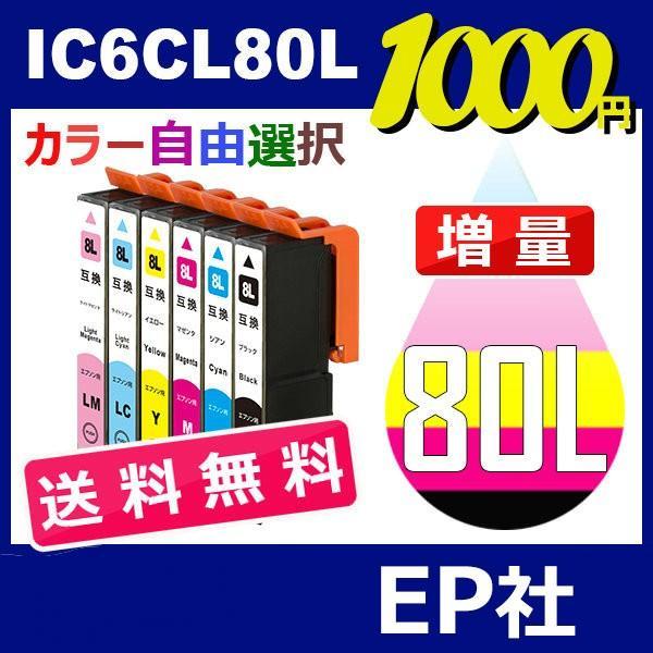 IC80 IC6CL80L 6個セット 増量 ( 送料無料 自由選択 ICBK80L ICC80L ICM80L ICY80L ICLC80L ICLM80L ) EPSON