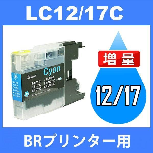 LC12 LC12C シアン 互換インクカートリッジ BR社 LC12-C インク・カートリッジ