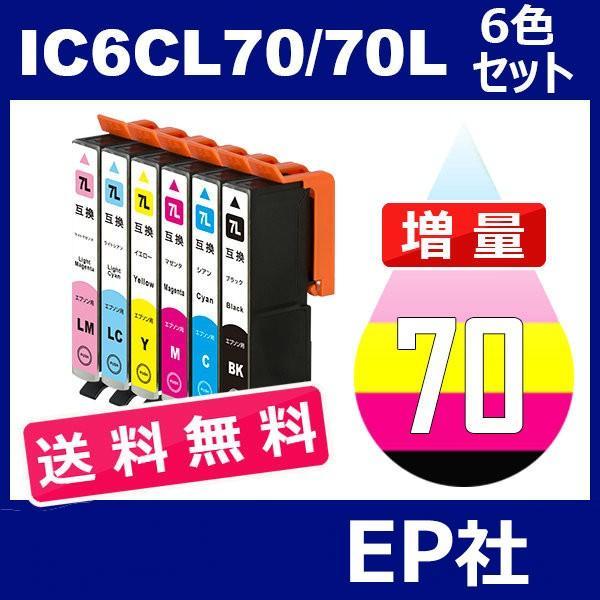 IC70 IC6CL70L 6色セット 増量 ( 送料無料 ) 中身 ( ICBK70L ICC70L ICM70L ICY70L ICLC70L ICLM70L )