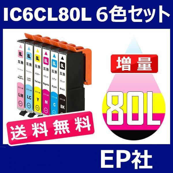 IC80 IC6CL80L 6色セット 増量 ( 送料無料 ) 中身 ( ICBK80L ICC80L ICM80L ICY80L ICLC80L ICLM80L ) EP社