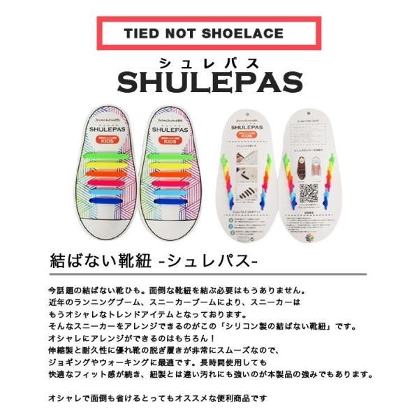 結ばない靴ひも シリコン ほどけない SHULEPAS シュレパス 子供用 キッズ シューアクセサリー 伸縮性 濡れない 汚れない スニーカー 靴紐 得トクセール