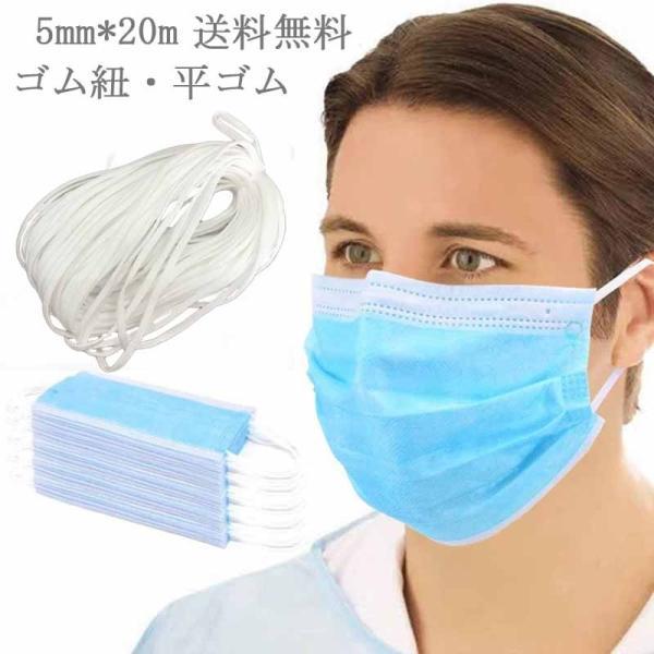 即納 ゴム紐 マスク用ゴム紐 平ゴム ホワイト 5mm*20m 洗える 大人 子供用 ゴム 手作り マスク 伸縮性 耳が痛くならない|joker2