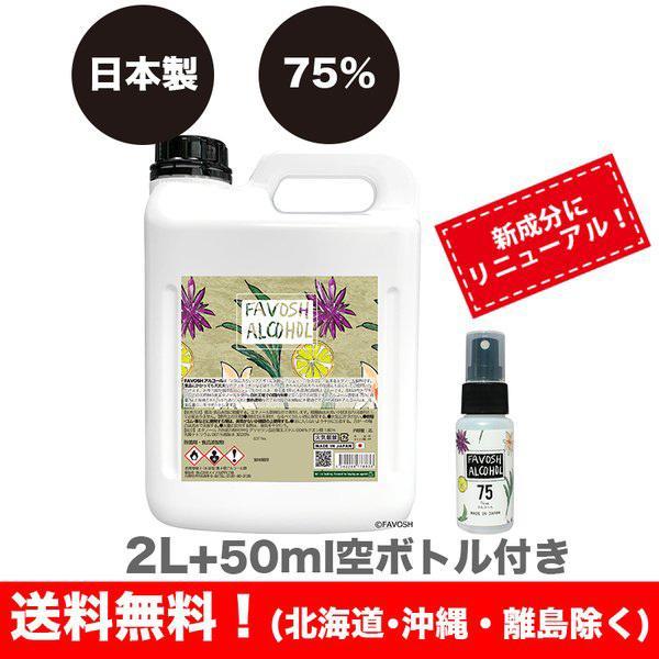 得々企画セット除菌アルコールエタノール日本製75%高濃度FAVOSH(ファボッシュアルコール)2L50ml空容器ミニスプレー付食