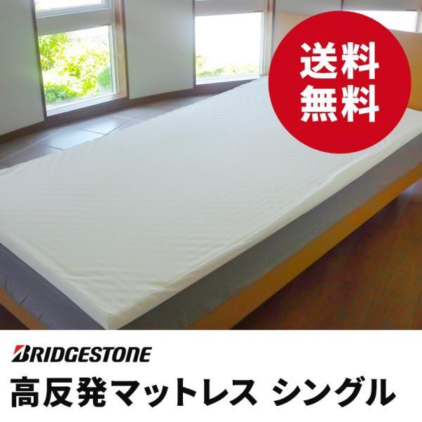 マットレス 高反発マットレス ブリヂストン シングル  ベッドマット 送料無料 洗える カバー 腰がラク|jolf-p