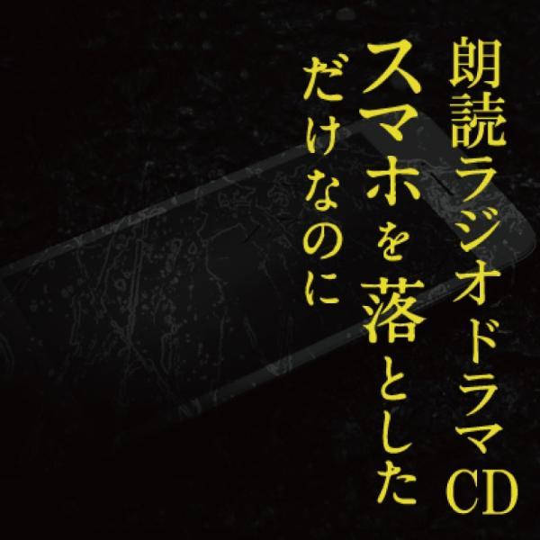 『スマホを落としただけなのに』 朗読ラジオドラマ CD 神谷浩史など人気声優が出演 当店舗限定|jolf-p