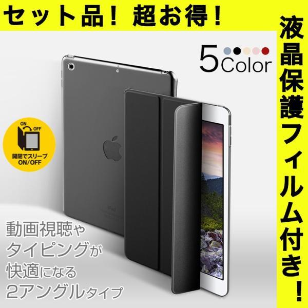 b943be52a2 iPad ケース 2018 第6世代 手帳型 iPad ケース 2017 おしゃれ フィルム付き iPad 2018 ...