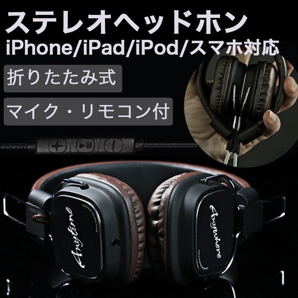 ヘッドホン 密閉型 高音質 高遮音性 ヘッドフォン ステレオ マイク・リモコン付 スマホ用 Xperia Galaxy iPhone iPad iPod等多機種対応 折りたたみ式|joliefille-ken