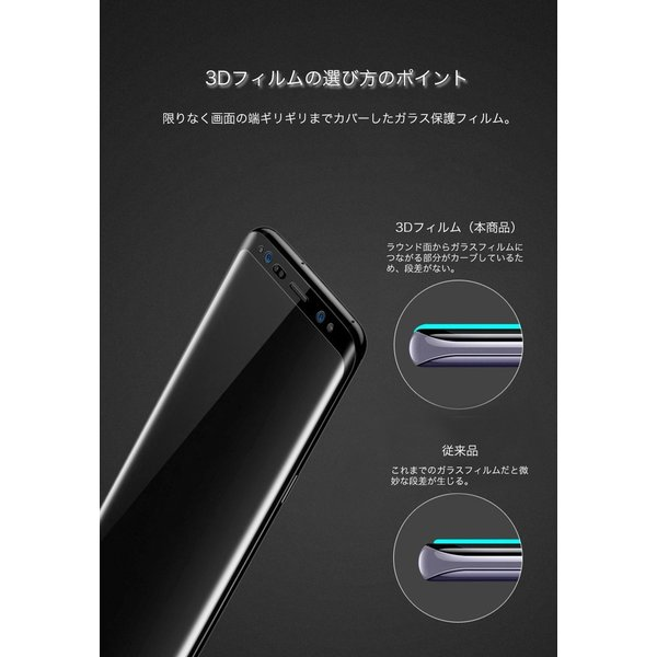 Galaxy S10+ S10 ガラスフィルム Galaxy S9+ S8+ S9 S8 全面保護 耐衝撃 強化ガラス 9H硬度 指紋防止 超撥水 SC-02J / SCV36 / SC-03J / SCV35 液晶保護フィルム|joliefille-ken|11