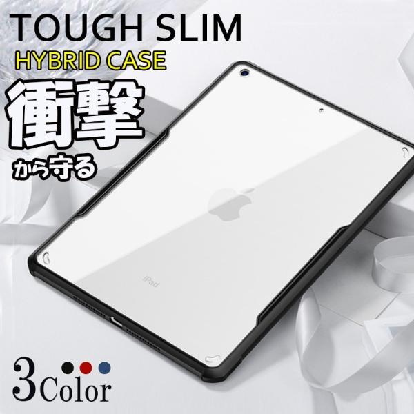iPad 第7世代 ケース iPad mini 5 4 iPad Air 2019 ケース クリア iPad ケース 第6世代 2018 iPad Pro 11 9.7 iPad Air2 カバー iPad mini2 3 ケース 耐衝撃 薄