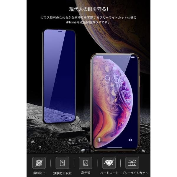 ブルーライトカットフィルム iPhone 11 Pro Max iPhone XR XS Max ガラスフィルム iPhone8 iPhone7 iPhone6s フィルム ブルーライトカット iPhoneX 6 7 8 Plus|joliefille-ken|02
