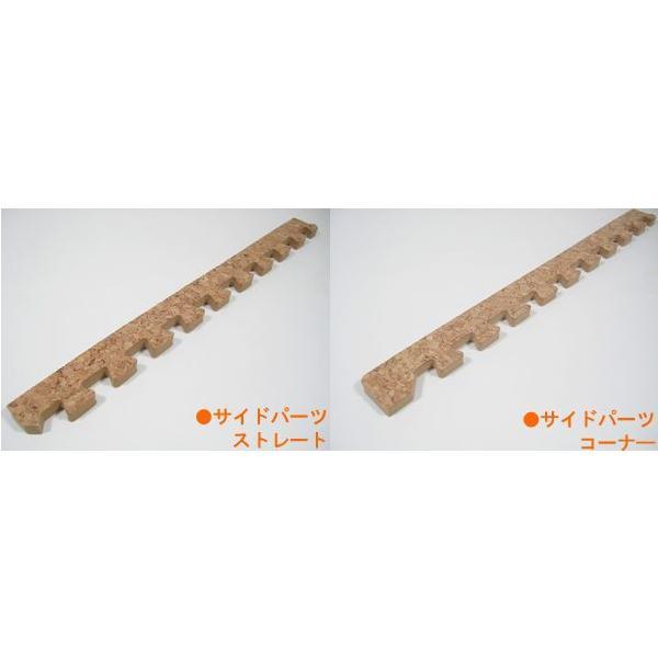 コルクマット用サイドパーツ/30cm用 大粒コルク|jonan-interior|02