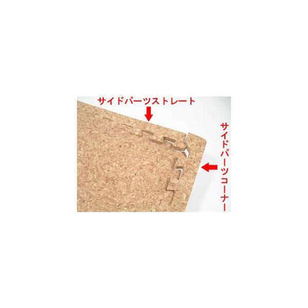 コルクマット用サイドパーツ/30cm用 大粒コルク|jonan-interior|03