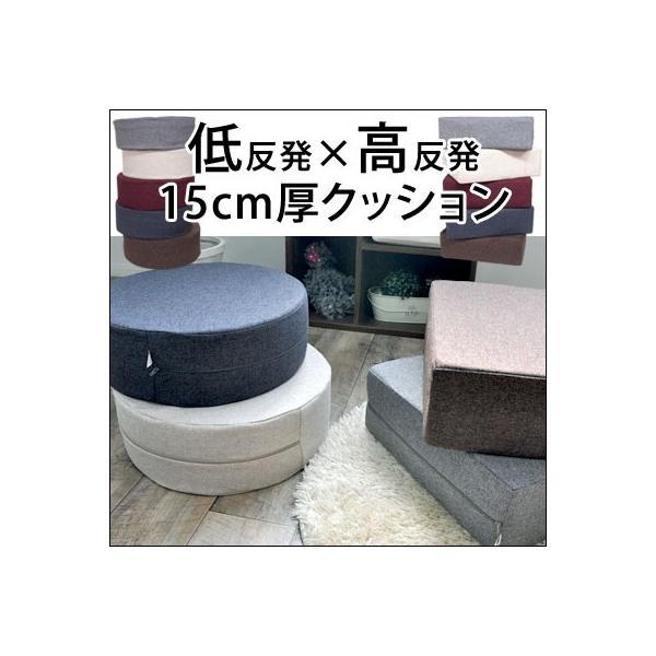 クッション 2点で送料無料 15cm厚 ふっくら ウレタン シートクッション 座布団 椅子 スツール ボリューム 低反発 高反発 neore|jonan-interior