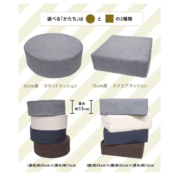 クッション 2点で送料無料 15cm厚 ふっくら ウレタン シートクッション 座布団 椅子 スツール ボリューム 低反発 高反発 neore|jonan-interior|05