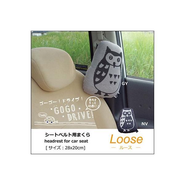 ルース シートベルト枕 28×20cm カークッション シートベルト用 かわいい フクロウ 北欧 クッション 背当てクッション 仮眠用 車用 車内|jonan-interior