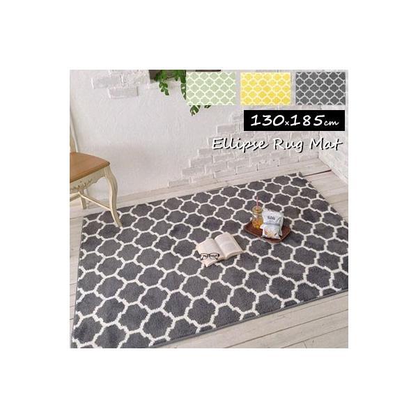 ラグ ラグマット カーペット モロッカン柄 絨毯 送料無料 グリーン 北欧 洗える HOT床暖房対応 デザイン 大人かわいい ナチュラル エリプス 130×185cm|jonan-interior