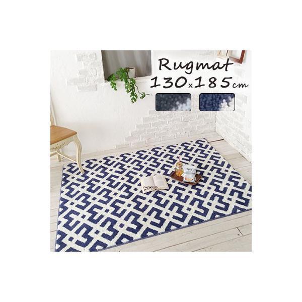 ラグ ラグマット カーペット 絨毯 送料無料 北欧 洗える HOT床暖房対応 デザイン 大人かわいい ナチュラル タフトラグ クロス 130×185cm neore|jonan-interior