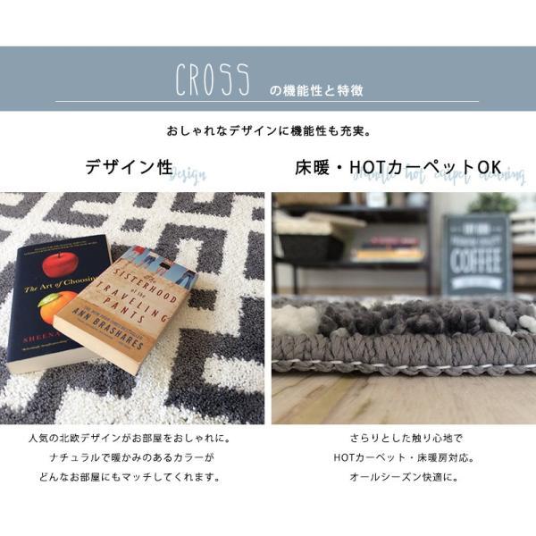 ラグ ラグマット カーペット 絨毯 送料無料 北欧 洗える HOT床暖房対応 デザイン 大人かわいい ナチュラル タフトラグ クロス 130×185cm neore|jonan-interior|03