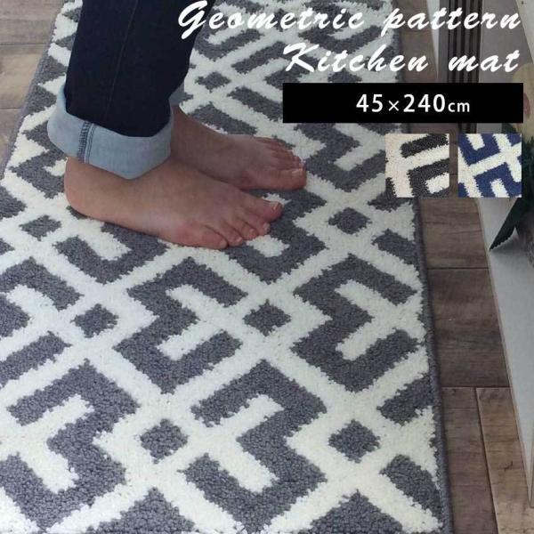 ≪送料無料≫キッチンマット マット クロス 45×240cm 北欧 洗える 台所マット すべりにくい 送料無料 不織布 新生活 FM|jonan-interior