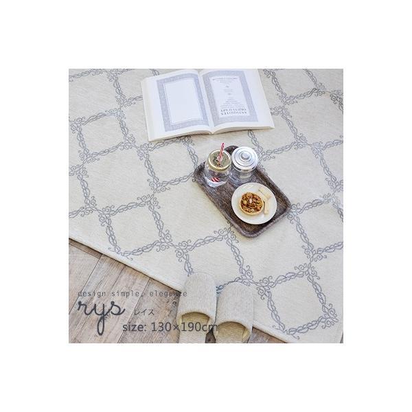 ラグ ラグマット 絨毯 カーペット マット ゴブランシェニール レイス 130×190cm 上品 エレガンス おしゃれ 滑りにくい 送料無料 jonan-interior