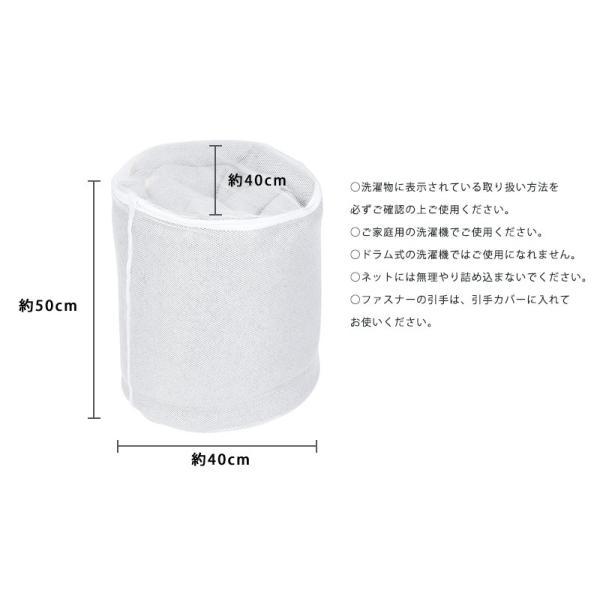 ラグ用洗濯ネット 直径約40cm×高さ約50cm 洗濯ネット ネット ランドリーネット 円柱 ラグ ラグマット カーペット 大型 洗濯 ネット|jonan-interior|02