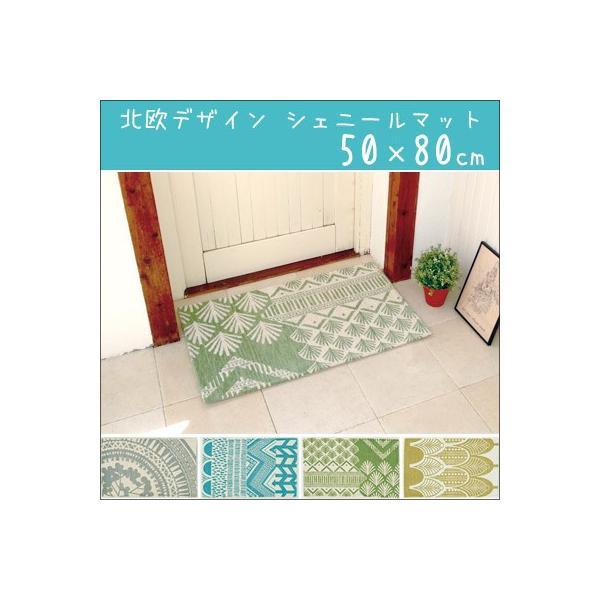 玄関マット 室内 北欧 シェニール ボタニカル マット エントランスマット 大人かわいい おしゃれ ナチュラル FPM-101 FPM-102 FPM-103 FPM-104 50×80cm|jonan-interior
