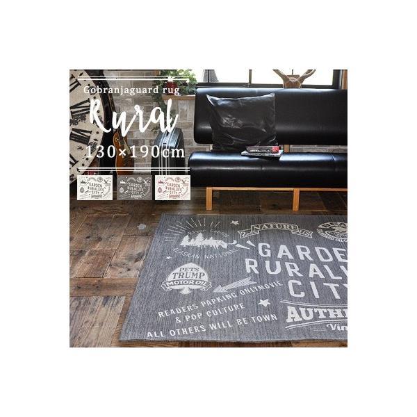 ラグ ラグマット カーペット 絨毯 ルーラル 130×190cm おしゃれ 洗える 耐熱加工 ゴブラン織り グレー 夏 西海岸風 北欧 おしゃれ ヴィンテージ レトロ|jonan-interior