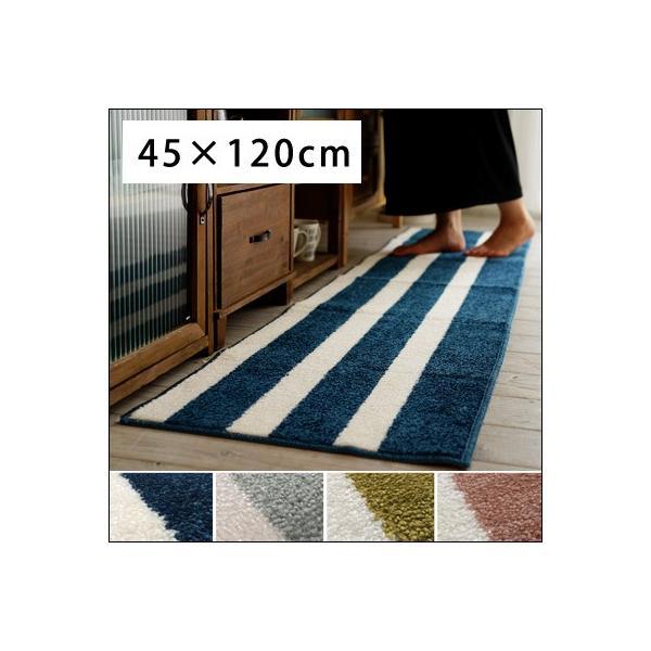 キッチンマット  VASKE(バスク) 45×120cm 45×120 マット 玄関マット 室内 ポリエステル|jonan-interior