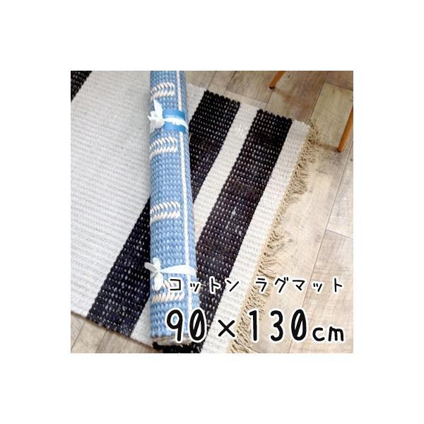 洗える ラグ ラグマット 北欧 コットン ラグ エマ 90×130cm EMMA|jonan-interior