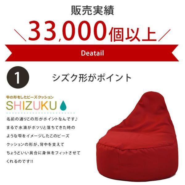 ビーズクッション カバー付 ソファー SHIZUKU(シズク) 無地 本体 軽い 安い お手軽 送料無料|jonan-interior|04