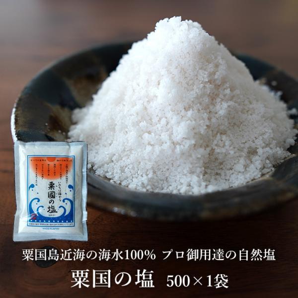 粟国の塩 500g×10袋 粟国島の自然海塩 送料無料