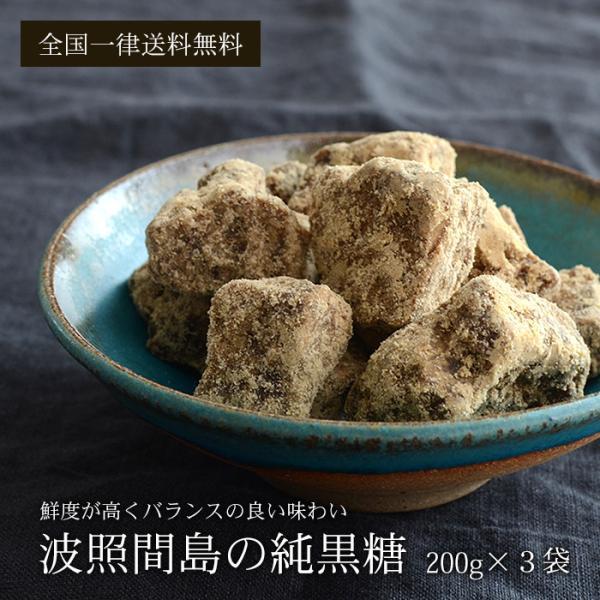 波照間島の黒糖 200g×3袋 波照間産純黒糖 送料無料|jonetsukokuto