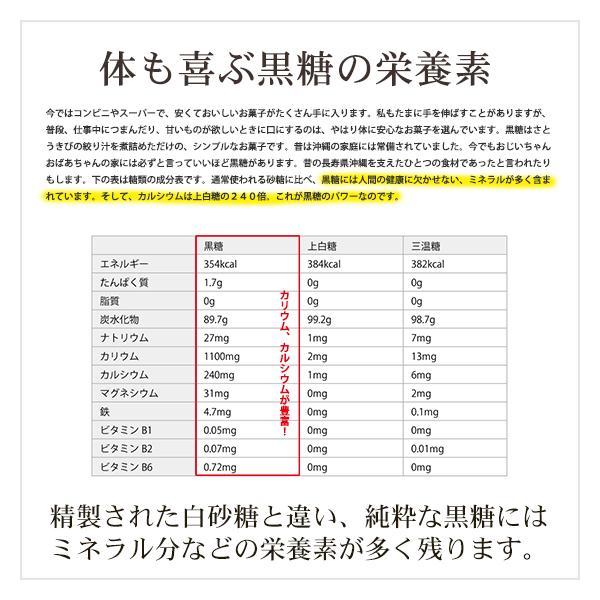 波照間島の黒糖 200g×3袋 波照間産純黒糖 送料無料|jonetsukokuto|04