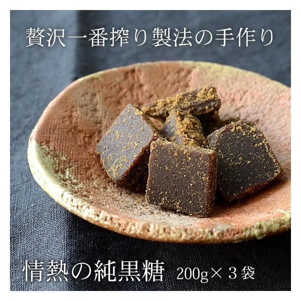 黒糖 手作り純黒糖 黒砂糖 200g×3袋 メール便 送料無料 jonetsukokuto