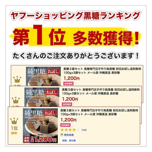 黒糖 手作り純黒糖 黒砂糖 200g×3袋 メール便 送料無料 jonetsukokuto 02