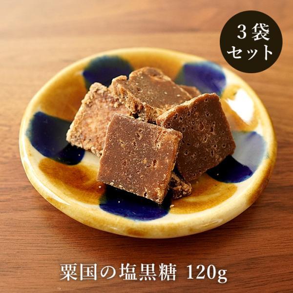 【今だけ10%OFF】粟国の塩黒糖 120g×3袋 粟国の塩使用 加工黒糖 送料無料