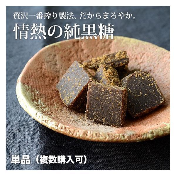 情熱の純黒糖 200g入 さとうきび100%の無添加純黒糖 沖縄産黒砂糖 jonetsukokuto