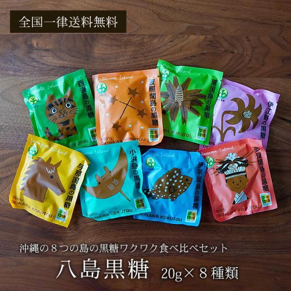 八島黒糖 160g 8つの島の純黒糖 20g×8種入セット 送料無料 メール便|jonetsukokuto