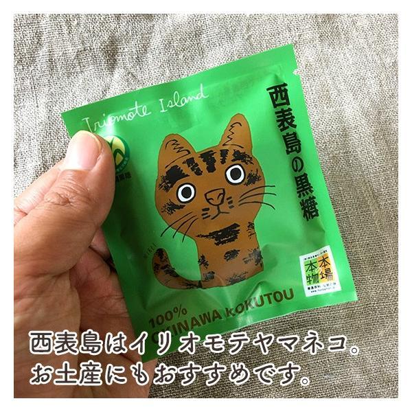 八島黒糖 160g 8つの島の純黒糖 20g×8種入セット 送料無料 メール便|jonetsukokuto|03