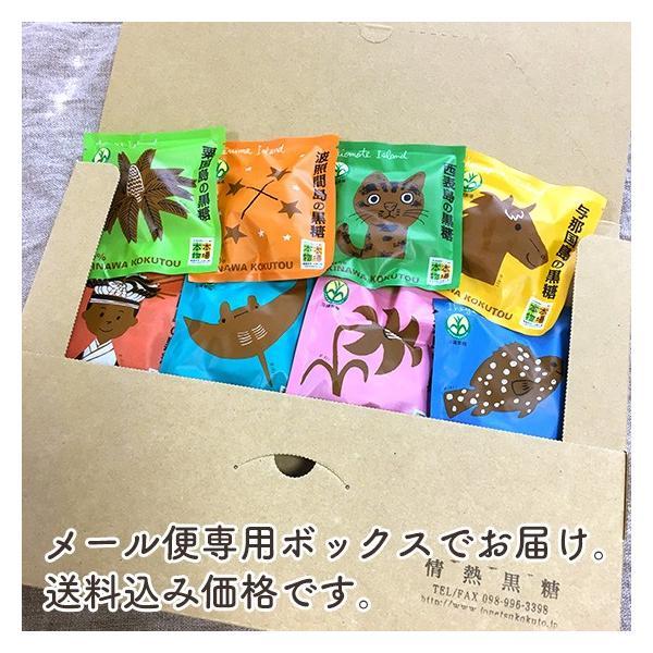 八島黒糖 160g 8つの島の純黒糖 20g×8種入セット 送料無料 メール便|jonetsukokuto|04