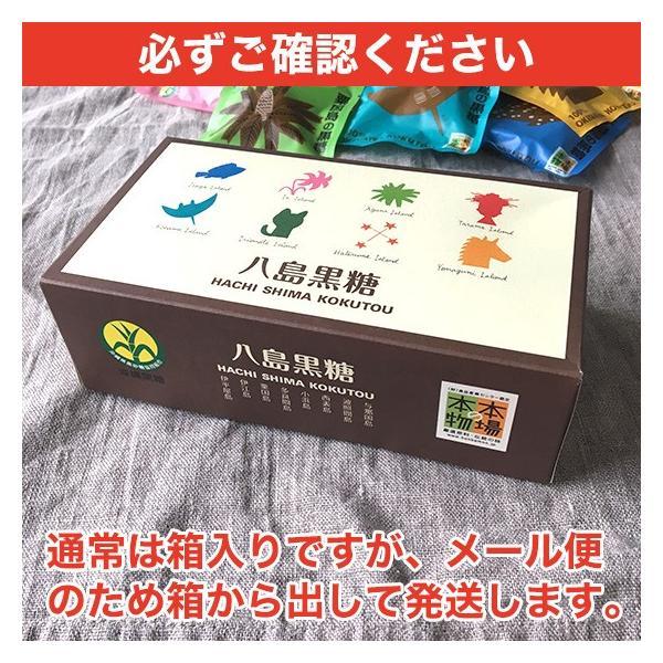 八島黒糖 160g 8つの島の純黒糖 20g×8種入セット 送料無料 メール便|jonetsukokuto|05
