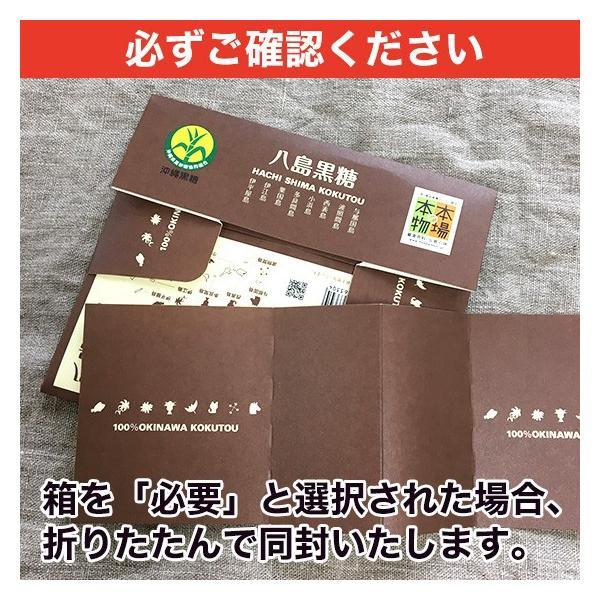 八島黒糖 160g 8つの島の純黒糖 20g×8種入セット 送料無料 メール便|jonetsukokuto|07