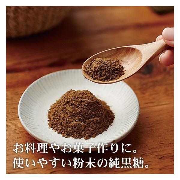 粉黒糖 240g×2袋 黒糖粉末 お料理用黒砂糖 送料無料|jonetsukokuto|02