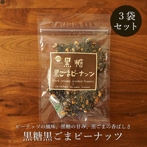 黒糖黒ごまピーナッツ 90g 3袋セット 黒糖本舗垣乃花 送料無料 黒ごまたっぷり 黒糖菓子 jonetsukokuto