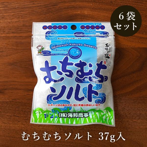 むちむちソルト 37g×6袋セット 黒糖と沖縄の天然塩 ミネラル補給に 黒糖菓子 送料無料
