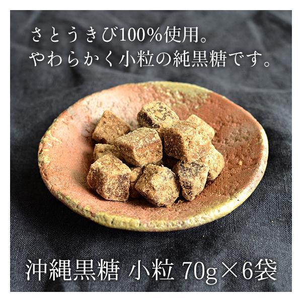 """""""沖縄黒糖"""""""