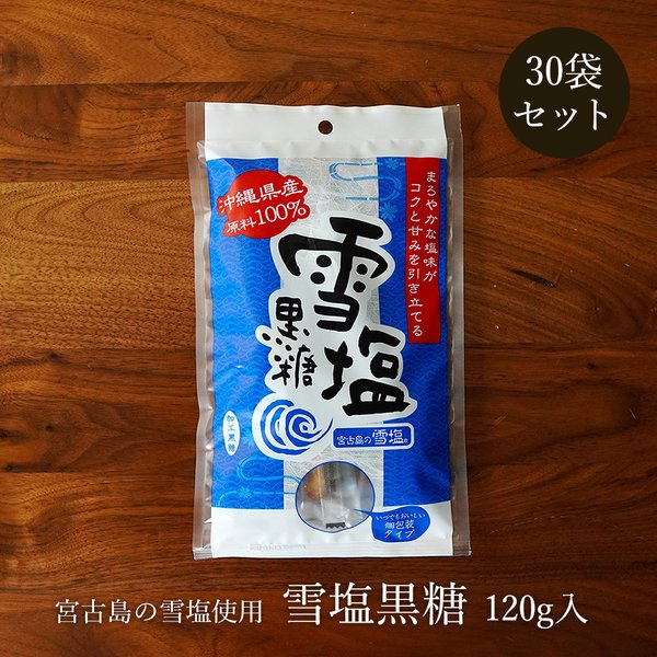 雪塩黒糖 120g×30袋 個包装タイプ ミネラル補給 雪塩使用 加工黒糖 送料無料