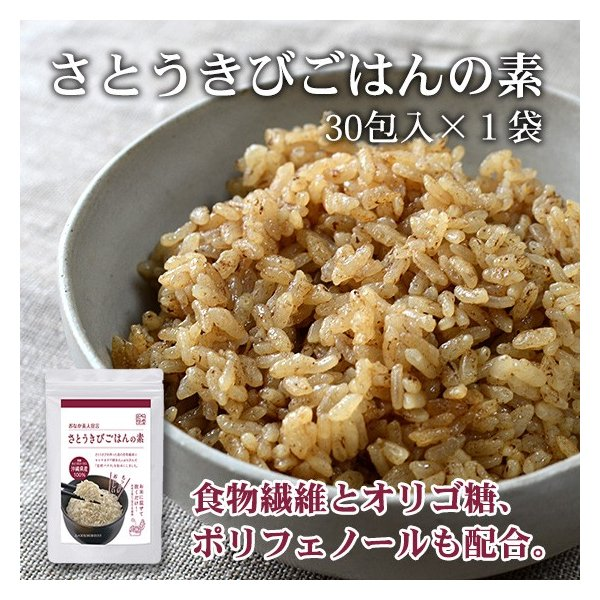 さとうきびごはんの素 2g×30包入×1袋 さとうきびから生まれた新しい食物繊維食品【送料無料】 jonetsukokuto
